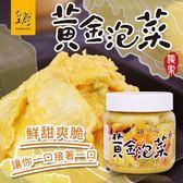 皇廚 團購聖品 黃金泡菜 550g 超大容量【櫻桃飾品】【30808】