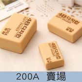 [拉拉百貨]200A大號 韓國 考試專用 橡皮擦 小學生 學習 文具 4b 美術 繪圖 實用 辦公橡皮擦