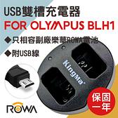 ROWA 樂華 FOR OLYMPUS BLH1 電池雙槽充電器  只相容副廠ROWA樂華電池 全新 保固一年 雙充 olympus