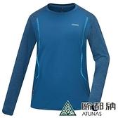 【南紡購物中心】【歐都納】男款Polygiene長袖排汗T恤(A1TSCC01M麻花藍/抑菌排汗衣)