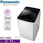 Panasonic國際牌11公斤 直立式 單槽 超強勁洗衣機 NA-110EB-W