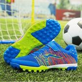 TF碎釘足球鞋男小學生女童男童兒童室內訓練AG長釘鞋成人 年貨鉅惠 免運快出