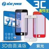 BLUE POWER Apple iPhone 7 plus 減藍光 滿版 紫光3D曲面碳纖維軟邊 9H鋼化玻璃保護貼