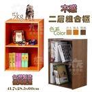 【九元生活百貨】木感 二層組合櫃 二格櫃 收納櫃
