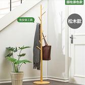 落地實木衣帽架現代臥室簡約掛衣整理置物收納架子  JQ