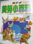 【書寶二手書T1/少年童書_WFS】美勞小百科-紙雕動物篇_宇宙創意工