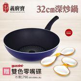 〚義廚寶〛清涼夏日☼ 完美系列_32cm深炒鍋[深藍] 【加贈guzzini雙色零嘴碟、食譜書】