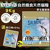 【送同口味454gx2包】*KING WANG*《48HR出貨》紐西蘭Addiction自然癮食 野生藍鮭魚 狗飼料9kg