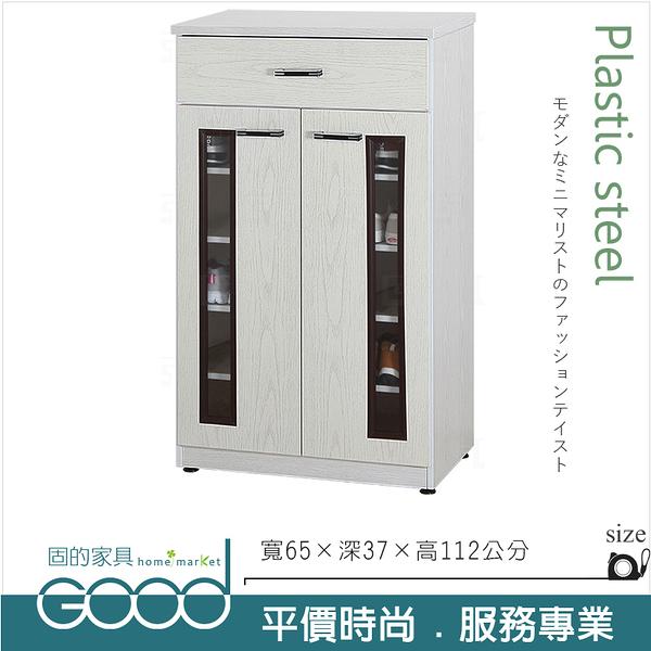 《固的家具GOOD》069-03-AX (塑鋼材質)2.1尺開門鞋櫃-白橡色