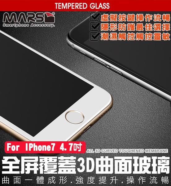 【marsfun火星樂】MARS台灣公司貨★曲面3D覆蓋玻璃膜/玻璃貼/螢幕貼/保護貼 iPhone 7 4.7吋  一體成型