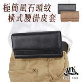 【MK馬克】極簡風石頭紋橫式腰掛皮套 (黑/棕) 橫式手機包 萬用皮質手機腰包 高質感卡片皮革腰包