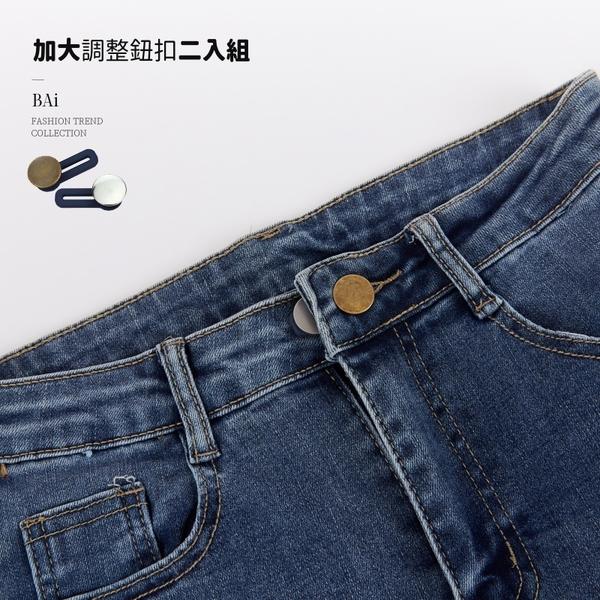 調整褲腰圍小改大神器2入組-BAi白媽媽【316160】