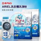 日本P&G ARIEL 洗衣槽洗淨粉250g 洗衣槽專用清潔劑 酵素除菌 【美日多多】