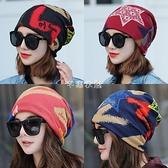 帽子女韓版時尚多功能堆堆帽套頭護額帽潮頭巾多用圍脖睡帽雙 快速出貨