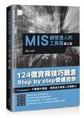 MP21705 MIS網管達人的工具箱(第三版)