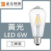 【豪亮燈飾】LOFT 工業風 LED 6W 仿鎢絲燈泡~美術燈、壁燈、客廳燈、房間燈、餐廳燈