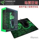 【免運費】Razer 雷蛇 Abyssus 地獄狂蛇 2000dpi 有線滑鼠 + 重裝甲蟲小鼠墊控制版