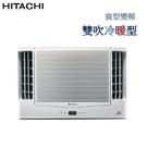 HITACHI 日立 變頻式 冷暖窗型冷...
