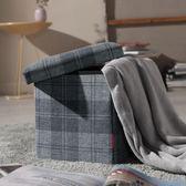 【中秋大降價】顧家家居 簡約格子布藝收納凳儲物凳換鞋凳矮凳創意居家小件XJ