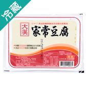 大漢家常豆腐300g*3盒【愛買冷藏】