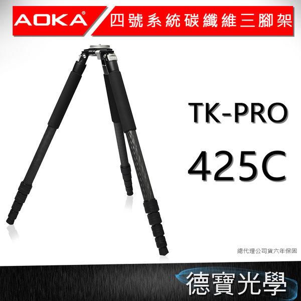 AOKA TK-PRO 425C 四號五節 大三叉 專業碳纖維系統三腳架 總代理公司貨 飛羽攝錄影 雲台套組