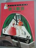 【書寶二手書T5/少年童書_XFP】皆大歡喜-女扮男裝的愛情遊戲_莎士比亞