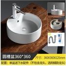 (圓槽盆360*360) 臺上盆家用衛生間臺上洗手盆水盆小型單盆陽臺小號臺盆