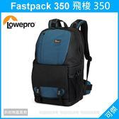 Lowepro 羅普 Fastpack 350 飛梭 350 雙肩後背包 17吋筆電 藍黑色 公司貨 周年慶特價 可傑