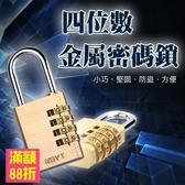 4位數 密碼鎖 海關鎖 行李箱鎖 健身房鎖 金屬製 鎖頭 安全防盜防偷 防盜鎖 登機箱鎖(22-066)