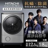 【日立】日本原裝12.5kg擺動式溫水尼加拉飛瀑滾筒洗脫烘/銀 BDNX125BHJ
