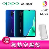 分期0利率 OPPO A5 2020  4G/64G 6.5吋 水滴螢幕智慧型手機 贈『氣墊空壓殼*1』