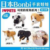 『寵喵樂旗艦店』日本Bonbi《手套娃娃-可愛動物系列》七款任選