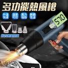 熱風槍 熱風機 熱縮槍 1800W 溫度可調 風量可調 液晶顯示 烤槍 工業級熱風槍 工業熱風機 熱縮膜