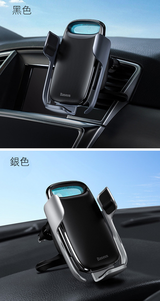 Baseus 生活銀河電動支架車用無線充 (for iPhone11/11 Pro/11 Pro Max/XR/i8/Note8/9/10/S9/S10+)