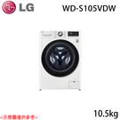 【LG樂金】10.5公斤 WiFi滾筒洗衣機 蒸洗脫 WD-S105VDW 冰磁白