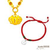 J'code真愛密碼 平安鎖黃金項鍊+平安鎖925純銀中國結手鍊