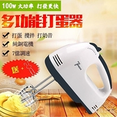 打蛋器電動攪拌機自動打蛋機手持攪拌器 微愛家居