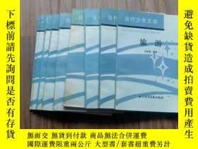 二手書博民逛書店當代少年文庫罕見九本Y189911 劉起勇等 社會科學文獻出版社
