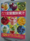【書寶二手書T2/養生_ZFR】全營養鮮果汁_辜惠雪