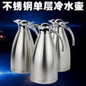 冷水壺加厚不銹鋼冷水壺扎壺 大容量涼水壺茶水壺泡茶壺果汁咖啡壺JD宜室家居