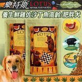 【zoo寵物商城】加拿大LOTUS樂特斯》養生鮮雞佐沙丁魚高齡/肥胖犬飼料-25lb(中顆粒)