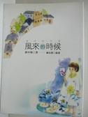 【書寶二手書T5/兒童文學_C9N】風來的時候_洪中周