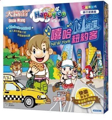 『高雄龐奇桌遊』大富翁 嘻哈紐約客 繁體中文版 正版桌上遊戲專賣店
