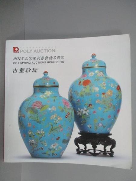 【書寶二手書T3/收藏_PFR】POLY AUCTION_2015北京保利春拍精品預覽-古董珍玩