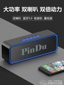 大音量無線藍芽音箱3D環繞超重低音手機多功能迷你便攜插卡低音炮 【快速出貨】