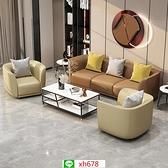 北歐輕奢客廳現代沙發茶幾組合簡約意式仿真皮三人沙發家用小戶型【頁面價格是訂金價格】