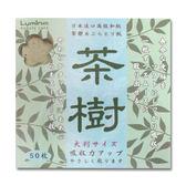 Lumina 日本茶樹吸油紙 50枚-L-BP01【UR8D】