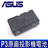 ASUS 華碩 P3 投影機 原廠電池 14.4V 48.24Wh