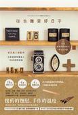 (二手書)復古雜貨好日子:老元素X新配件,日本居家布置達人的60個微提案,打造懷..