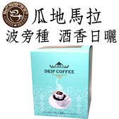 【CoffeeBreaks】瓜地馬拉 波旁種-酒香日曬掛耳咖啡(10gx10包入)